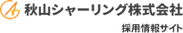 秋山シャーリング株式会社 採用情報サイト