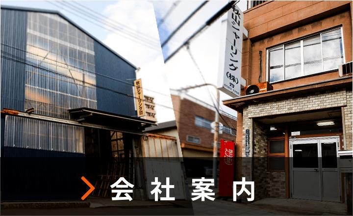 秋山シャーリング株式会社