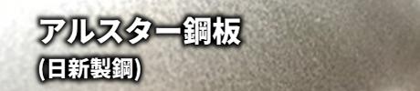 アルスター鋼板(日新製鋼)