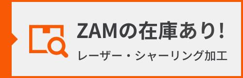 ZAMの在庫あり