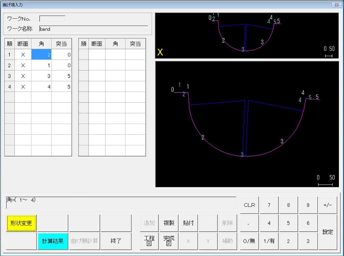 板金加工シミュレーションソフト01